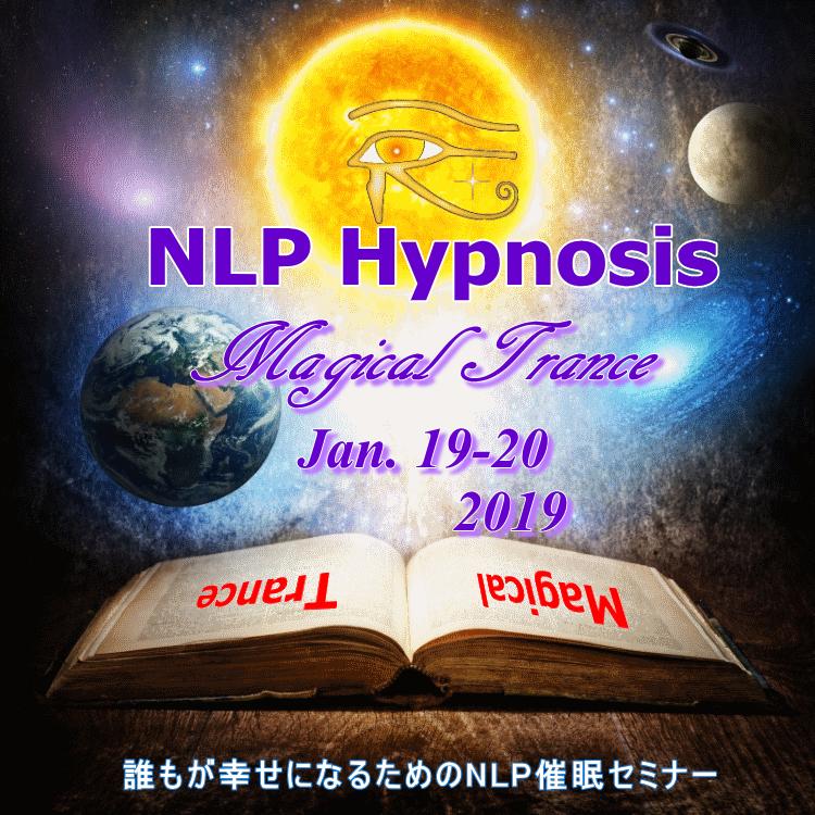 NLP催眠 マジカルトランスセミナー at 福岡博多