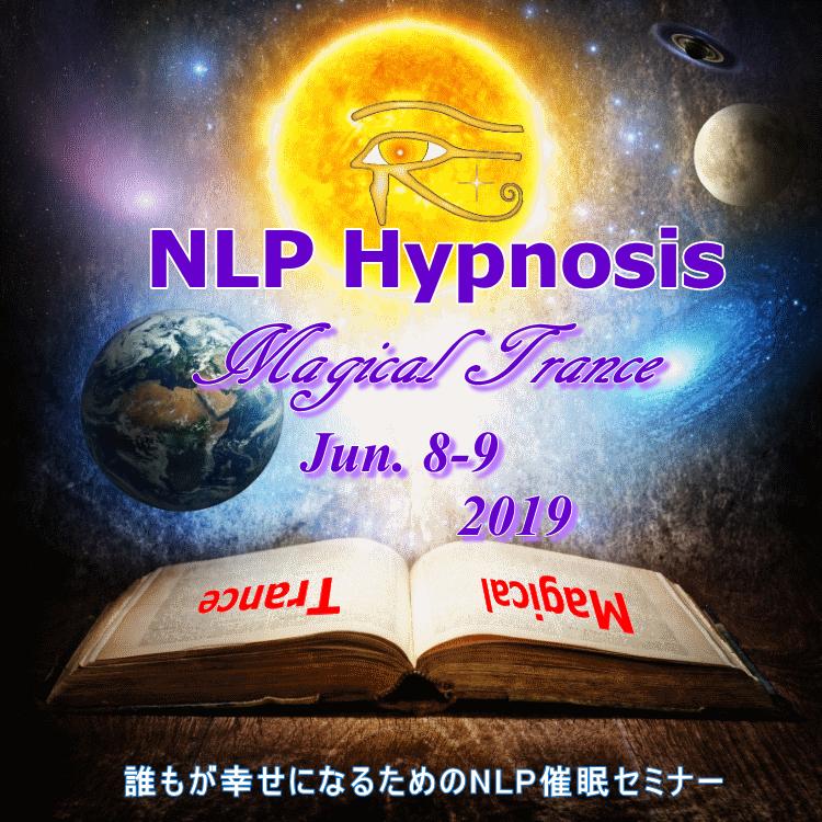 NLP催眠 マジカルトランスセミナー