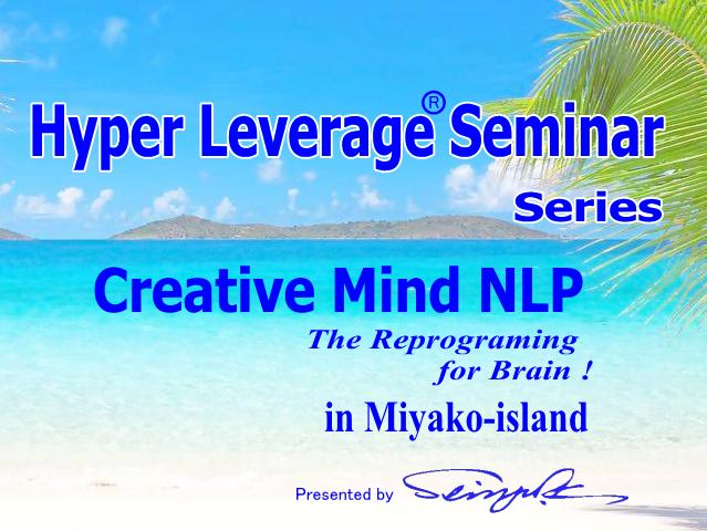 NLPハイパーレバレッジセミナーシリーズ
